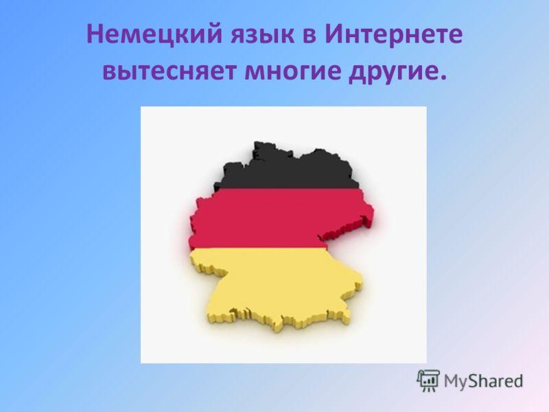 Немецкий язык в Интернете вытесняет многие другие.