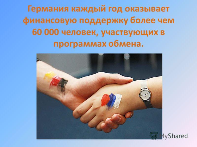 Германия каждый год оказывает финансовую поддержку более чем 60 000 человек, участвующих в программах обмена.