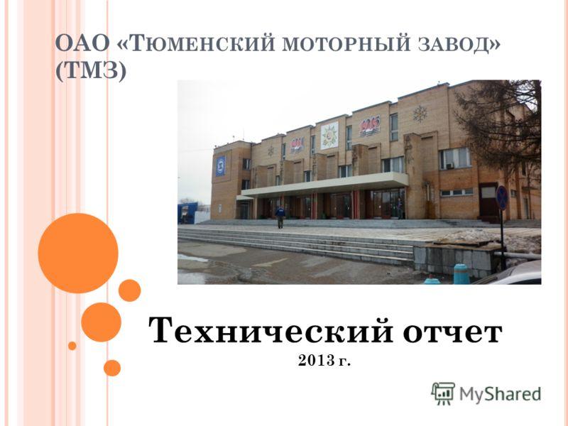 ОАО «Т ЮМЕНСКИЙ МОТОРНЫЙ ЗАВОД » (ТМЗ) Технический отчет 2013 г.