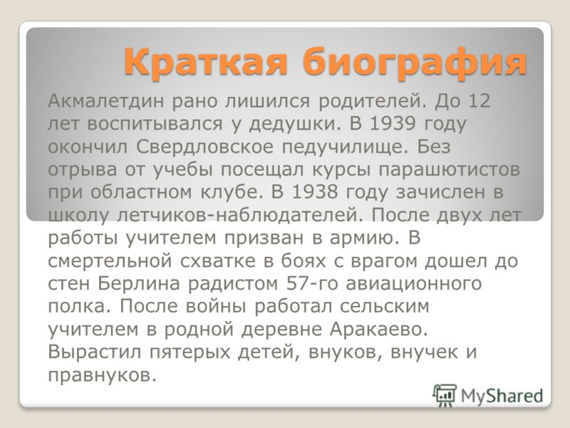 Краткая биография Акмалетдин рано лишился родителей. До 12 лет воспитывался у дедушки. В 1939 году окончил Свердловское педучилище. Без отрыва от учебы посещал курсы парашютистов при областном клубе. В 1938 году зачислен в школу летчиков-наблюдателей