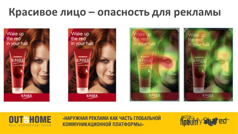 Красивое лицо – опасность для рекламы
