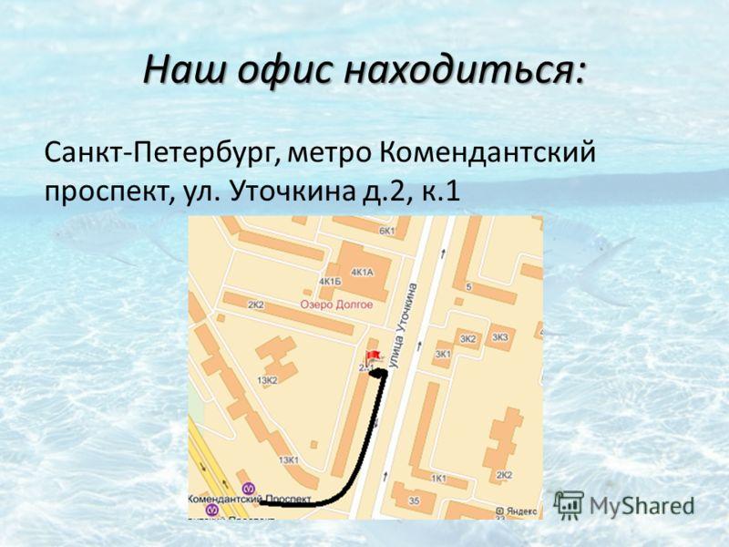 Наш офис находиться: Санкт-Петербург, метро Комендантский проспект, ул. Уточкина д.2, к.1