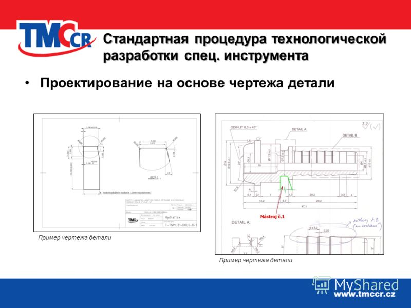Проектирование на основе чертежа детали Пример чертежа детали Стандартная процедура технологической разработки спец. инструмента