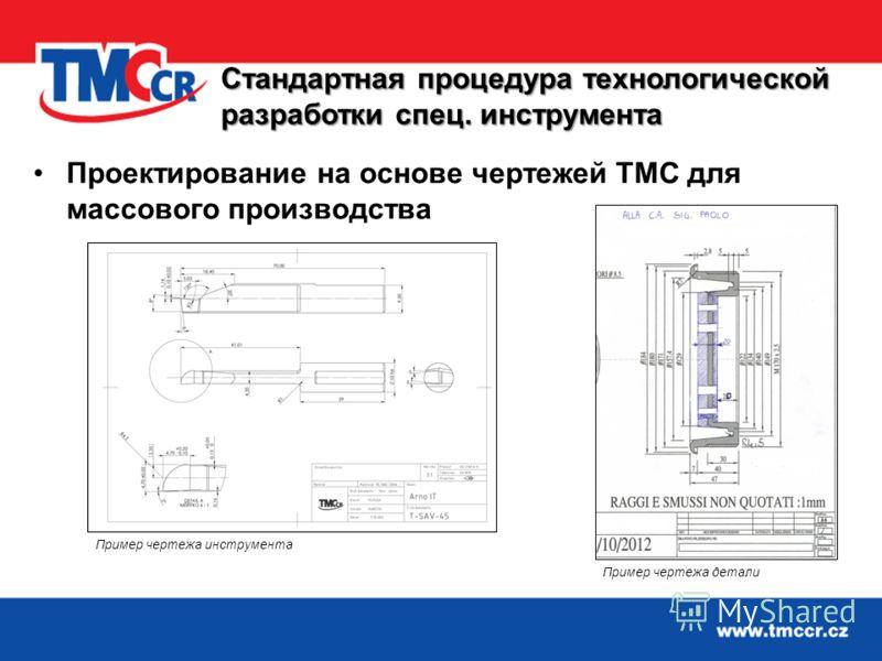 Проектирование на основе чертежей ТМС для массового производства Пример чертежа инструмента Пример чертежа детали