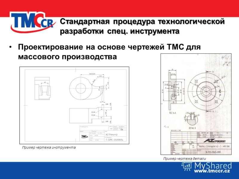 Стандартная процедура технологической разработки спец. инструмента Проектирование на основе чертежей ТМС для массового производства Пример чертежа инструмента Пример чертежа детали