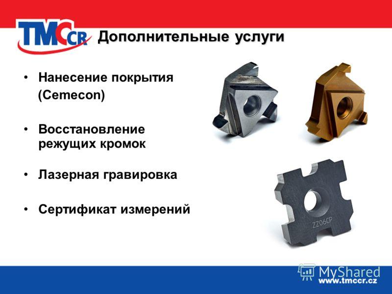 Дополнительные услуги Нанесение покрытия (Cemecon) Восстановление режущих кромок Лазерная гравировка Сертификат измерений