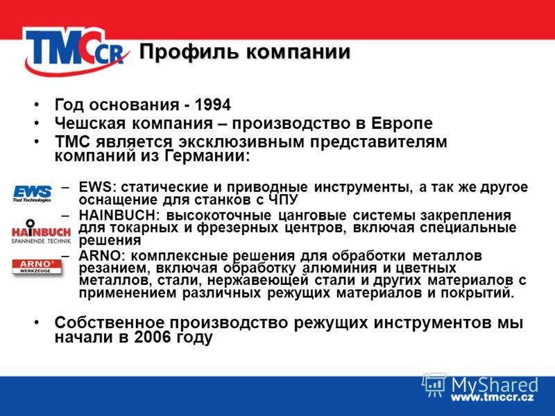 Профиль компании Год основания - 1994 Чешская компания – производство в Европе TMC является эксклюзивным представителям компаний из Германии: –EWS: статические и приводные инструменты, а так же другое оснащение для станков с ЧПУ –HAINBUCH: высокоточн