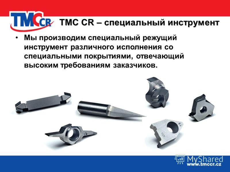 TMC CR – специальный инструмент Мы производим специальный режущий инструмент различного исполнения со специальными покрытиями, отвечающий высоким требованиям заказчиков.