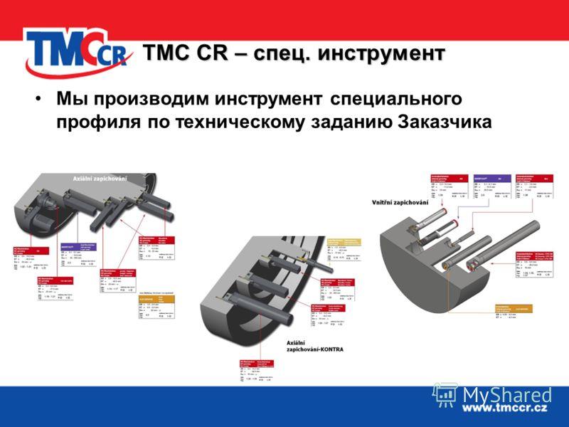 Мы производим инструмент специального профиля по техническому заданию Заказчика