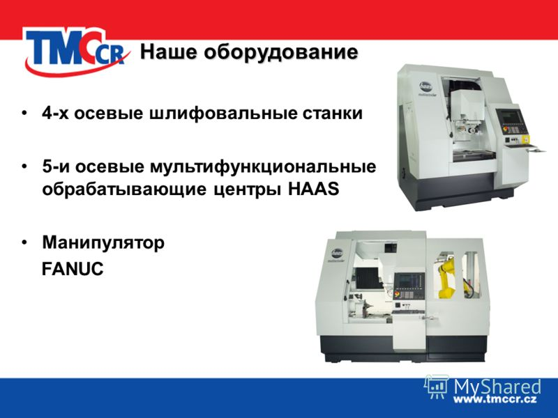Наше оборудование 4-x осевые шлифовальные станки 5-и осевые мультифункциональные обрабатывающие центры HAAS Манипулятор FANUC