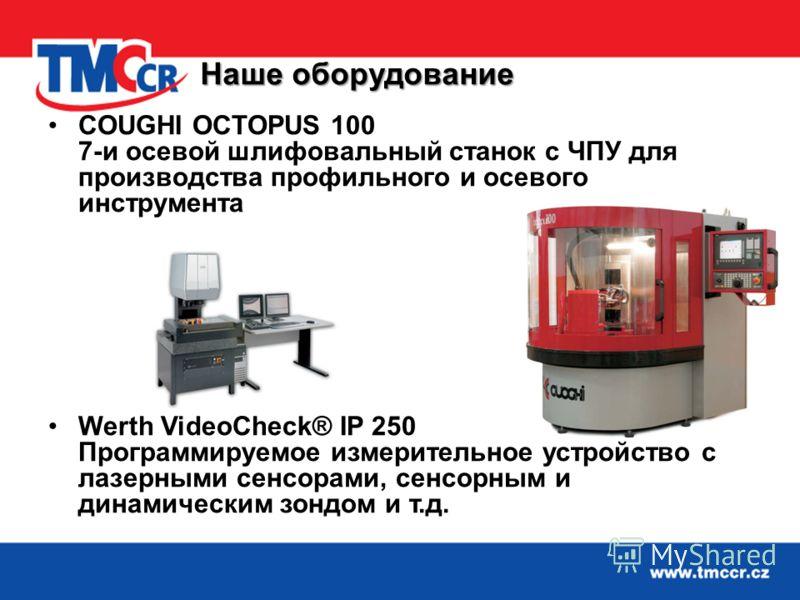 Наше оборудование COUGHI OCTOPUS 100 7-и осевой шлифовальный станок с ЧПУ для производства профильного и осевого инструмента Werth VideoCheck® IP 250 Программируемое измерительное устройство с лазерными сенсорами, сенсорным и динамическим зондом и т.