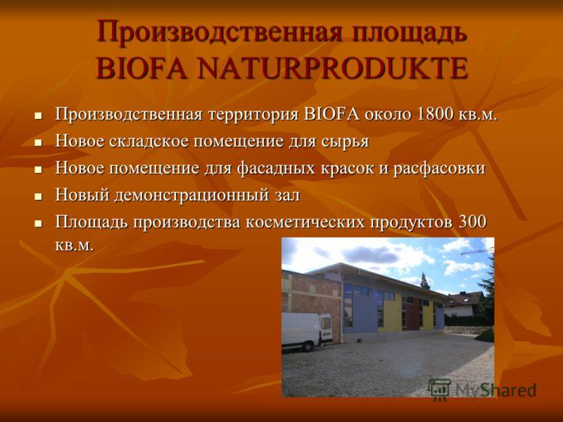 Производственная площадь BIOFA NATURPRODUKTE Производственная территория BIOFA около 1800 кв.м. Производственная территория BIOFA около 1800 кв.м. Новое складское помещение для сырья Новое складское помещение для сырья Новое помещение для фасадных кр