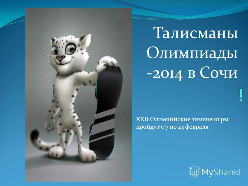 Талисманы Олимпиады -2014 в Сочи XXII Олимпийские зимние игры пройдут с 7 по 23 февраля