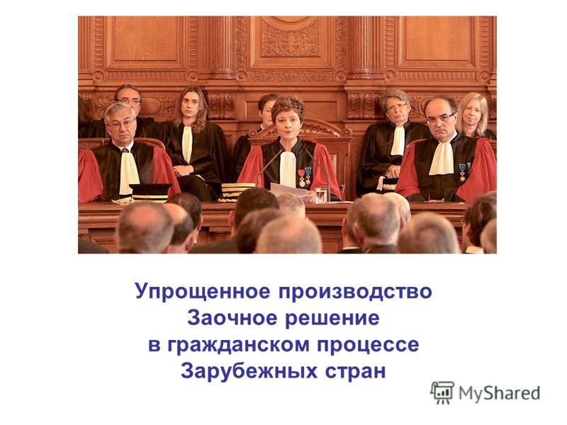 Упрощенное производство Заочное решение в гражданском процессе Зарубежных стран