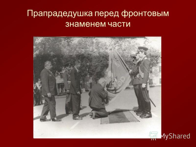Прапрадедушка перед фронтовым знаменем части
