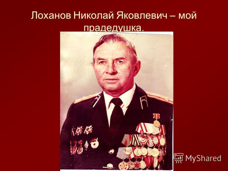 Лоханов Николай Яковлевич – мой прадедушка.