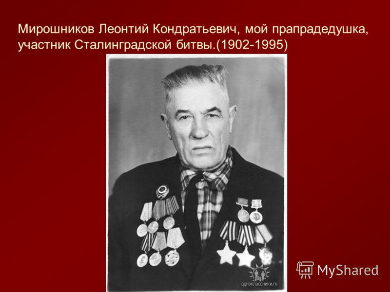 Мирошников Леонтий Кондратьевич, мой прапрадедушка, участник Сталинградской битвы.(1902-1995)