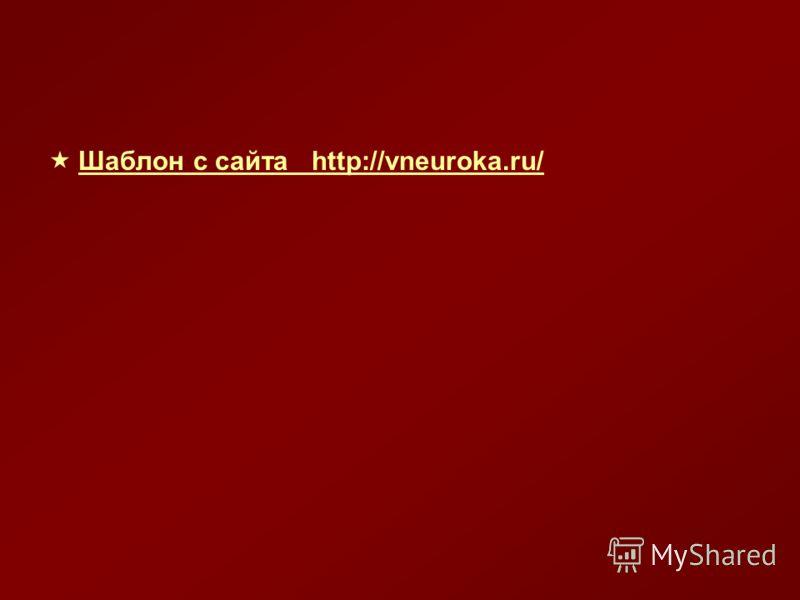 Шаблон с сайта http://vneuroka.ru/