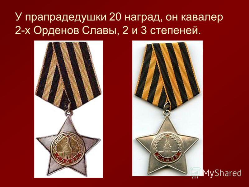 У прапрадедушки 20 наград, он кавалер 2-х Орденов Славы, 2 и 3 степеней. Здесь размещается