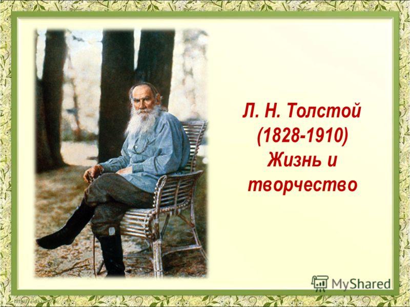 Л. Н. Толстой (1828-1910) Жизнь и творчество