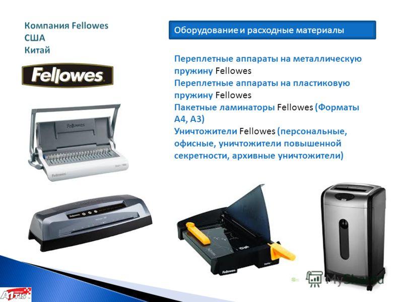 Оборудование и расходные материалы Переплетные аппараты на металлическую пружину Fellowes Переплетные аппараты на пластиковую пружину Fellowes Пакетные ламинаторы Fellowes (Форматы А4, А3) Уничтожители Fellowes (персональные, офисные, уничтожители по