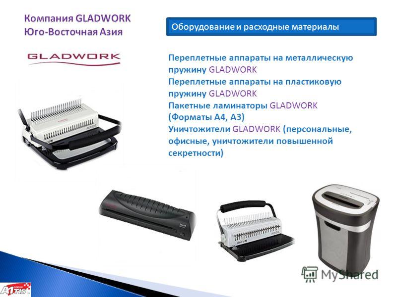 Оборудование и расходные материалы Переплетные аппараты на металлическую пружину GLADWORK Переплетные аппараты на пластиковую пружину GLADWORK Пакетные ламинаторы GLADWORK (Форматы А4, А3) Уничтожители GLADWORK (персональные, офисные, уничтожители по