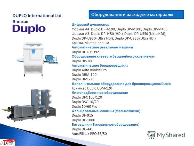 Цифровой дупликатор Формат А4: Duplo DP-A100, Duplo DP-M300, Duplo DP-M400 Формат А3: Duplo DP-J450 (HDI), Duplo DP-U550 (Ultra HDI), Duplo DP-U850 (Ultra HDI), Duplo DP-U950 (Ultra HDI) Краска, Мастер-пленка Автоматические резальные машины Duplo DC-