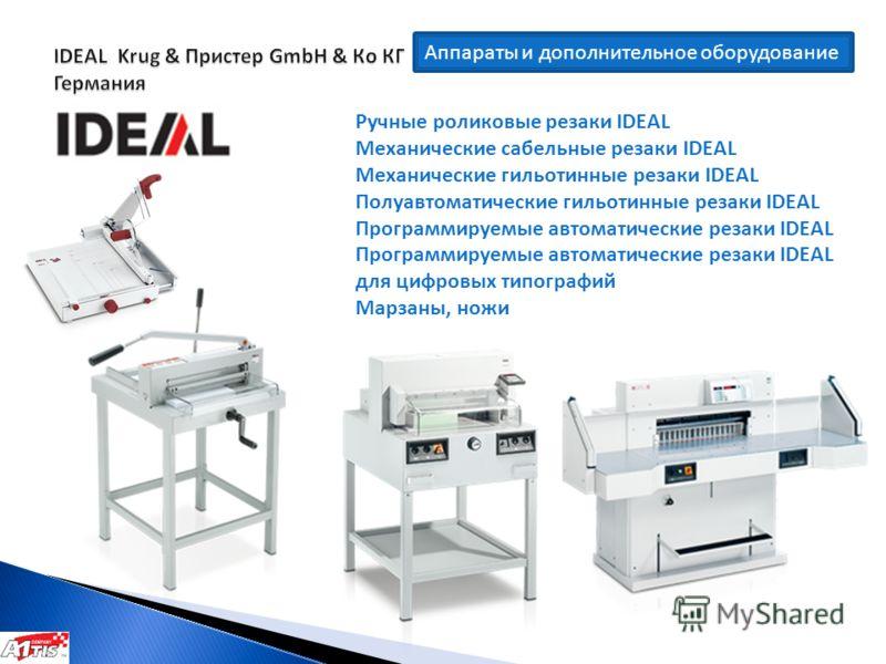 Аппараты и дополнительное оборудование Ручные роликовые резаки IDEAL Механические сабельные резаки IDEAL Механические гильотинные резаки IDEAL Полуавтоматические гильотинные резаки IDEAL Программируемые автоматические резаки IDEAL Программируемые авт