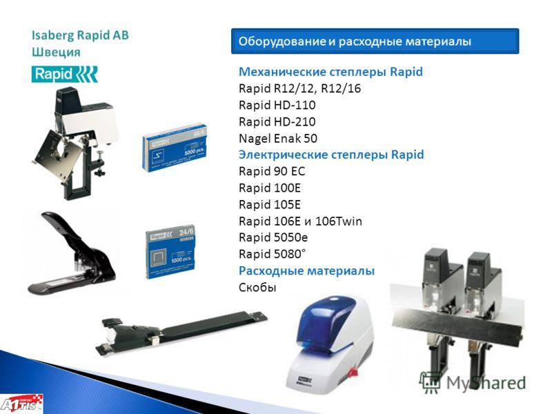 Оборудование и расходные материалы Механические степлеры Rapid Rapid R12/12, R12/16 Rapid HD-110 Rapid HD-210 Nagel Enak 50 Электрические степлеры Rapid Rapid 90 EC Rapid 100E Rapid 105E Rapid 106E и 106Twin Rapid 5050e Rapid 5080° Расходные материал