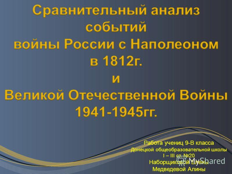 Работа учениц 9-В класса Донецкой общеобразовательной школы I – III ст. 20 Наборщиковой Елены Медведевой Алины