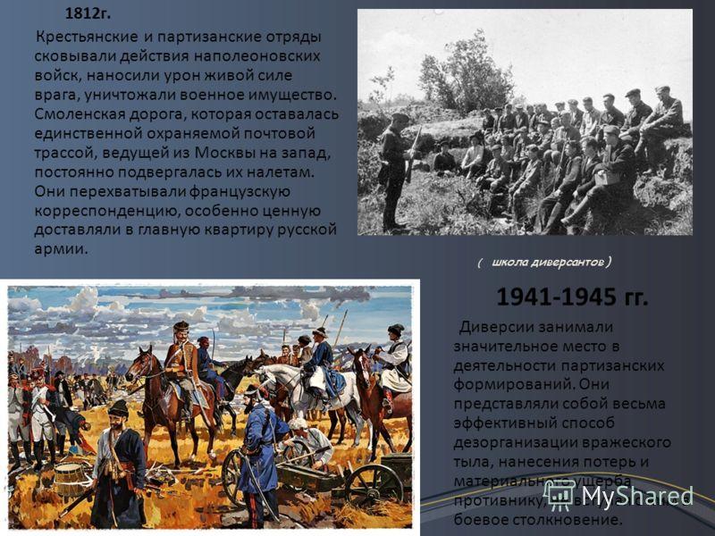 1812г. Крестьянские и партизанские отряды сковывали действия наполеоновских войск, наносили урон живой силе врага, уничтожали военное имущество. Смоленская дорога, которая оставалась единственной охраняемой почтовой трассой, ведущей из Москвы на запа