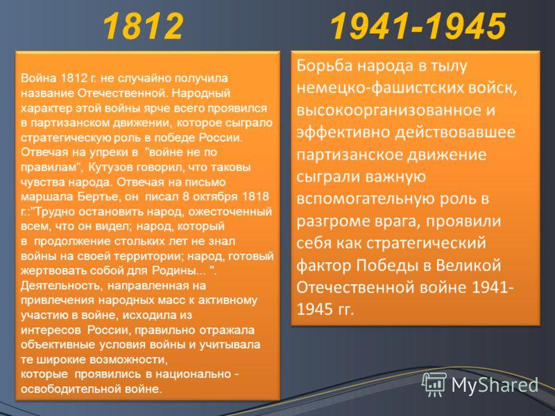 Война 1812 г. не случайно получила название Отечественной. Народный характер этой войны ярче всего проявился в партизанском движении, которое сыграло стратегическую роль в победе России. Отвечая на упреки в
