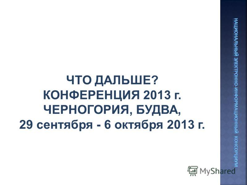 ЧТО ДАЛЬШЕ? КОНФЕРЕНЦИЯ 2013 г. ЧЕРНОГОРИЯ, БУДВА, 29 сентября - 6 октября 2013 г.