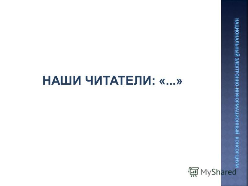 НАШИ ЧИТАТЕЛИ: «...»