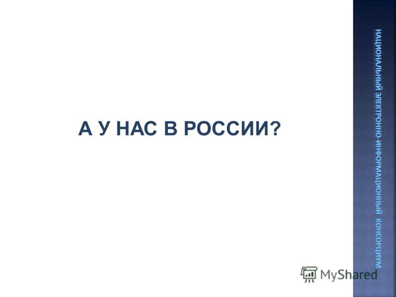 А У НАС В РОССИИ?