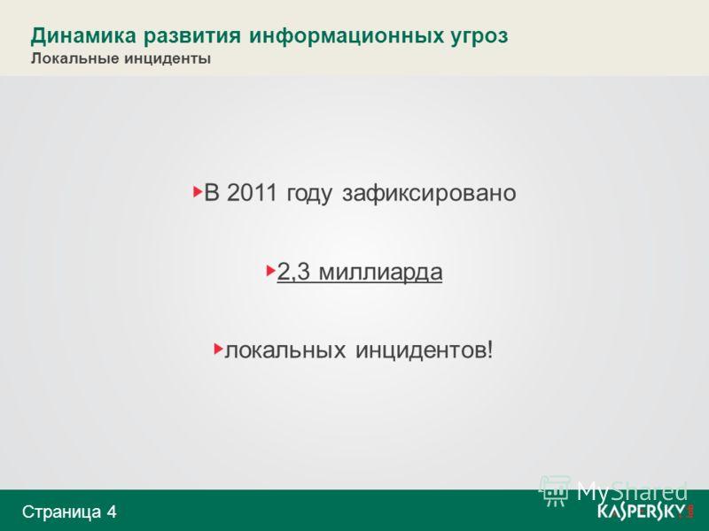 Динамика развития информационных угроз Локальные инциденты В 2011 году зафиксировано 2,3 миллиарда локальных инцидентов! Страница 4