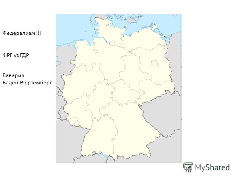 Федерализм!!! ФРГ vs ГДР Бавария Баден-Вюртемберг