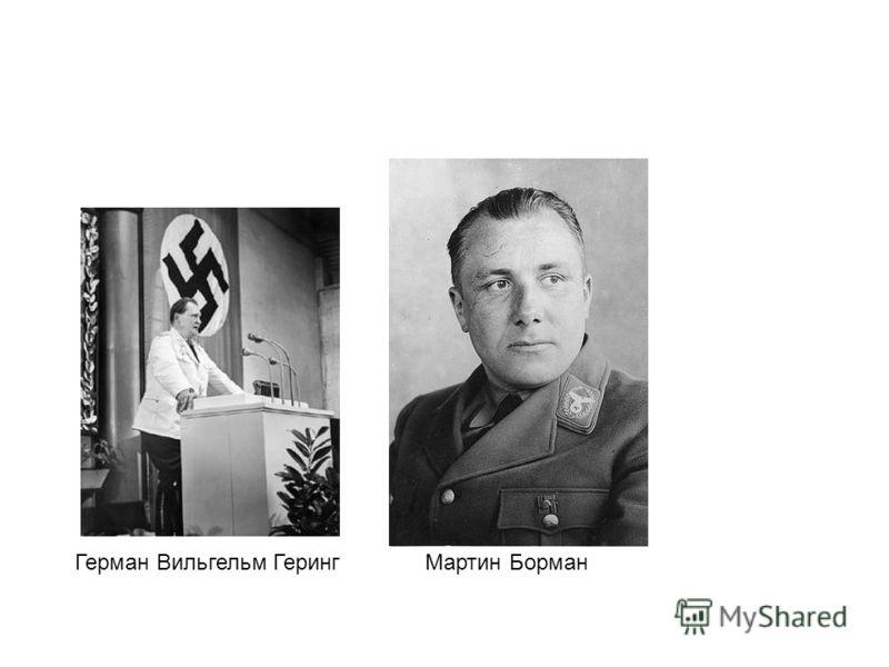 Герман Вильгельм ГерингМартин Борман
