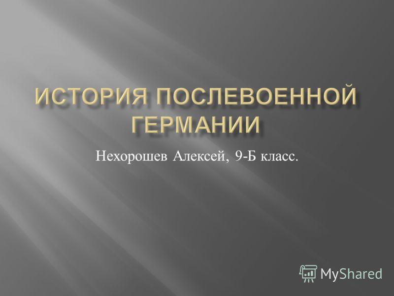 Нехорошев Алексей, 9- Б класс.