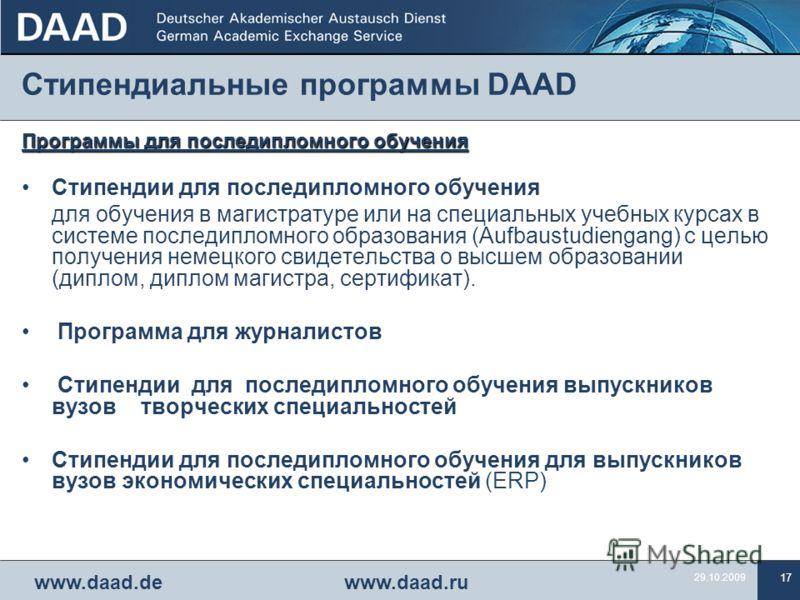 17 29.10.2009 www.daad.de www.daad.ru Стипендиальные программы DAAD Программы для последипломного обучения Стипендии для последипломного обучения для обучения в магистратуре или на специальных учебных курсах в системе последипломного образования (Auf