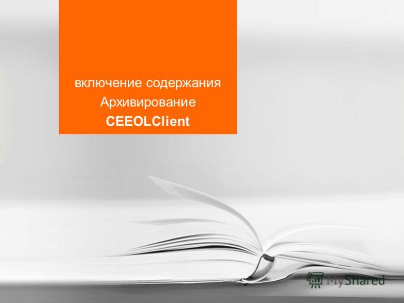 включение содержания Архивирование CEEOLClient