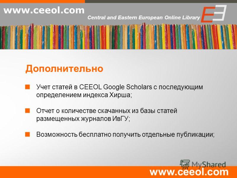 www.ceeol.com Central and Eastern European Online Library Дополнительно Учет статей в CEEOL Google Scholars с последующим определением индекса Хирша; Отчет о количестве скачанных из базы статей размещенных журналов ИвГУ; Возможность бесплатно получит