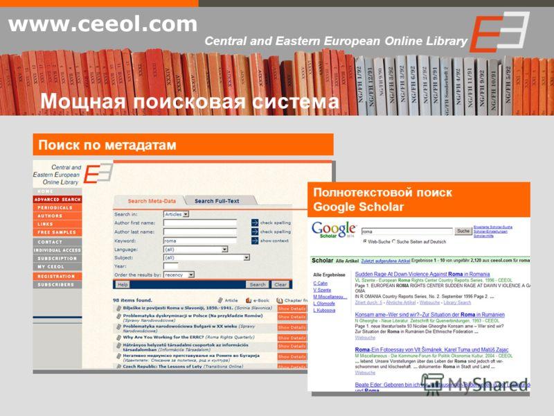 Мощная поисковая система Поиск по метадатам Полнотекстовой поиск Google Scholar www.ceeol.com Central and Eastern European Online Library