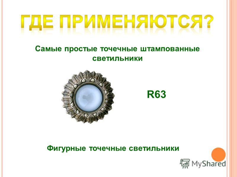 Самые простые точечные штампованные светильники Фигурные точечные светильники R63