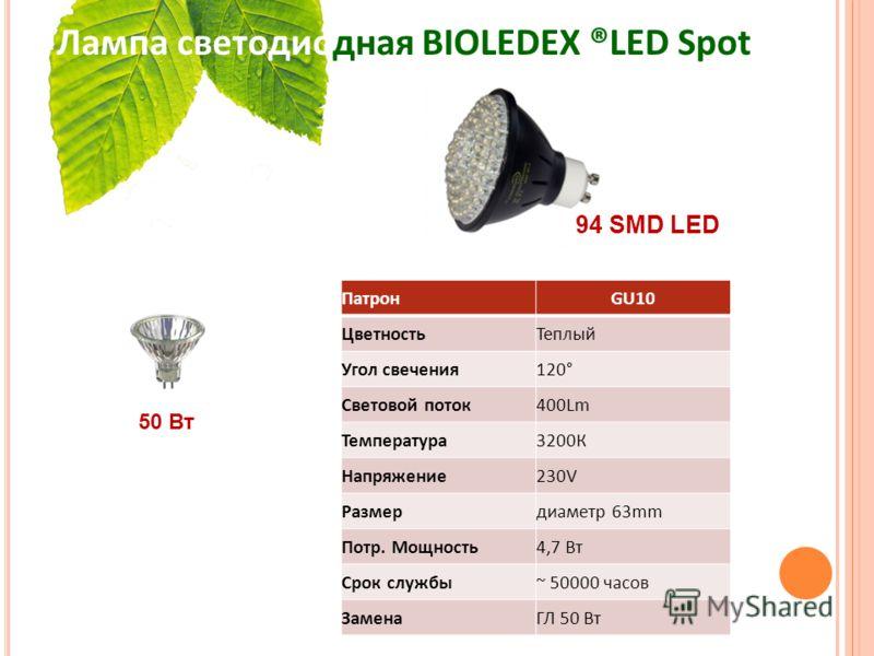ПатронGU10 ЦветностьТеплый Угол свечения120° Световой поток400Lm Температура3200К Напряжение230V Размердиаметр 63mm Потр. Мощность4,7 Вт Срок службы~ 50000 часов ЗаменаГЛ 50 Вт Лампа светодиодная BIOLEDEX ®LED Spot 50 Вт 94 SMD LED