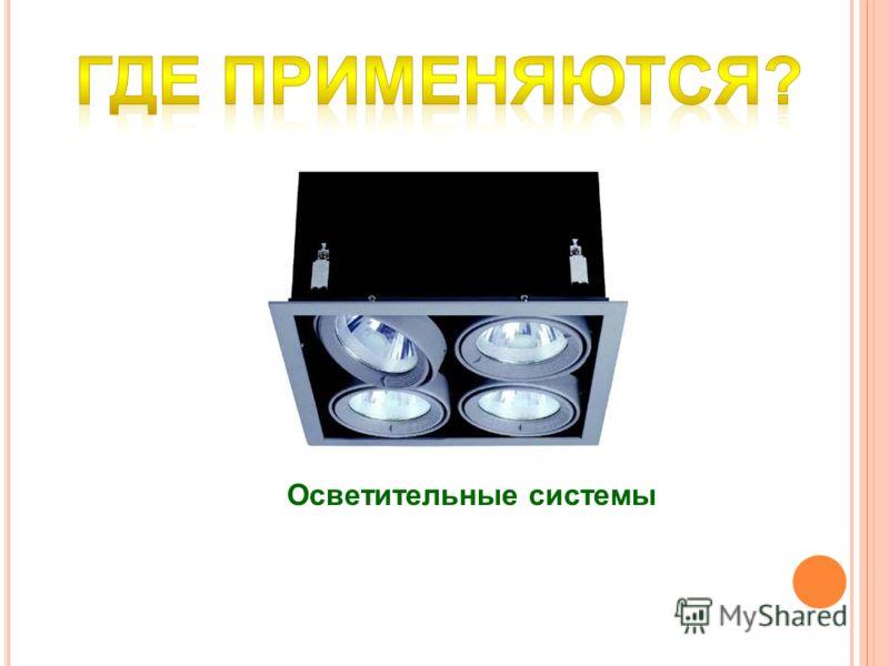 Осветительные системы