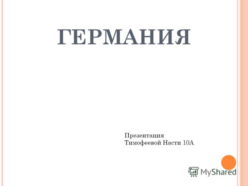 ГЕРМАНИЯ Презентация Тимофеевой Насти 10А