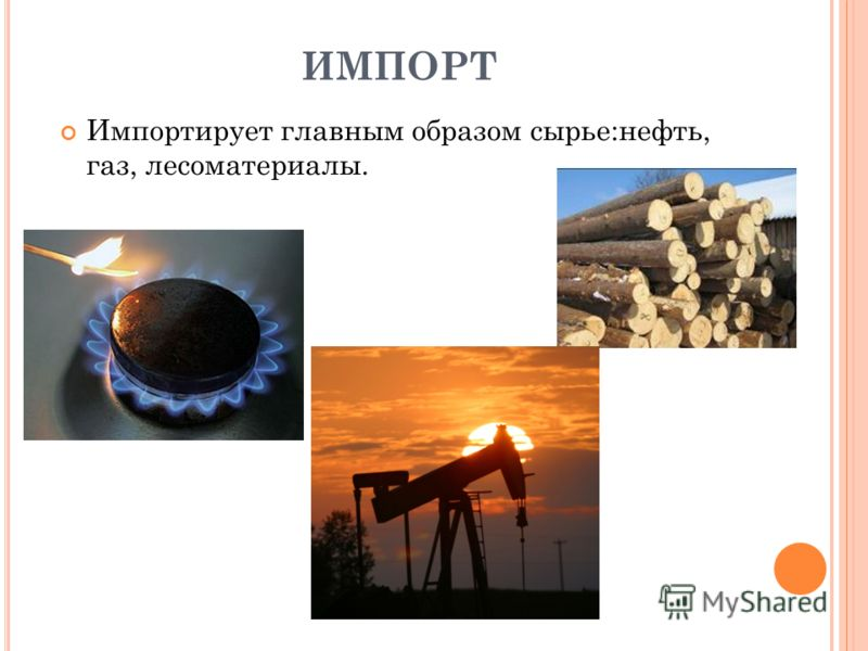 ИМПОРТ Импортирует главным образом сырье:нефть, газ, лесоматериалы.