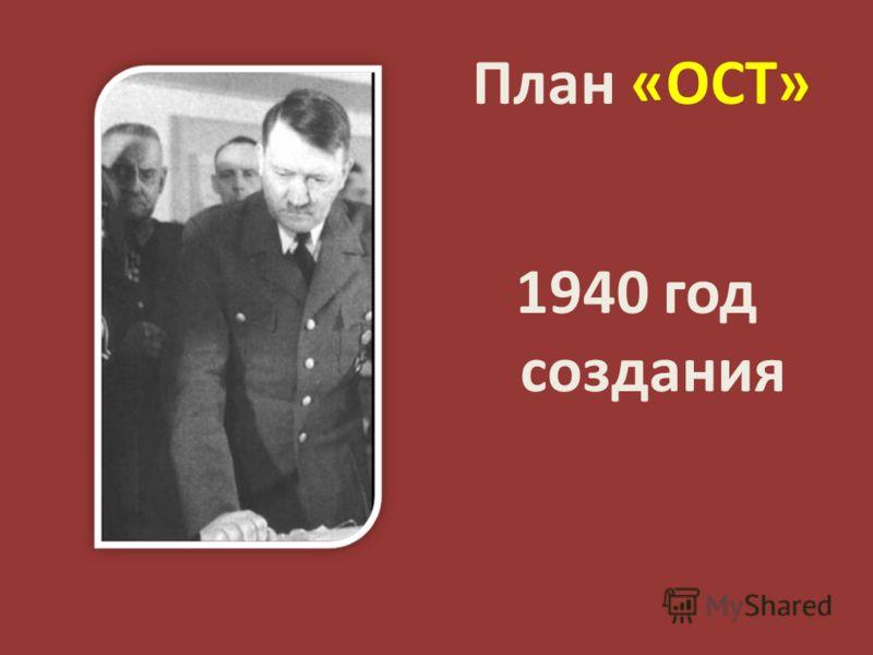 План «ОСТ» 1940 год создания