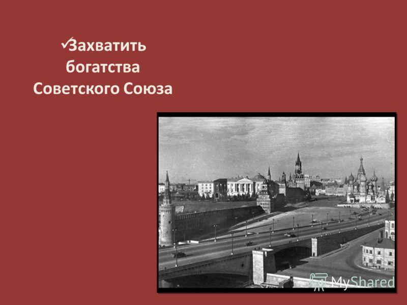 Захватить богатства Советского Союза